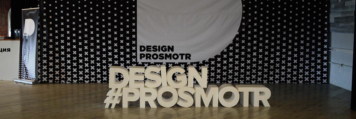Дизайнпросмотр 2017