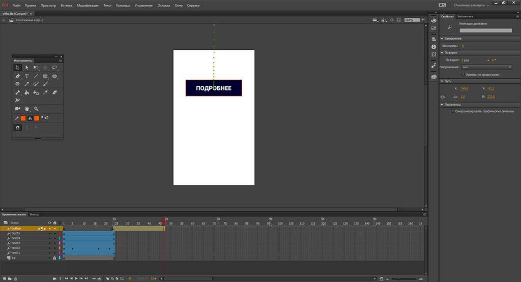 делаем анимацию баннер в animate
