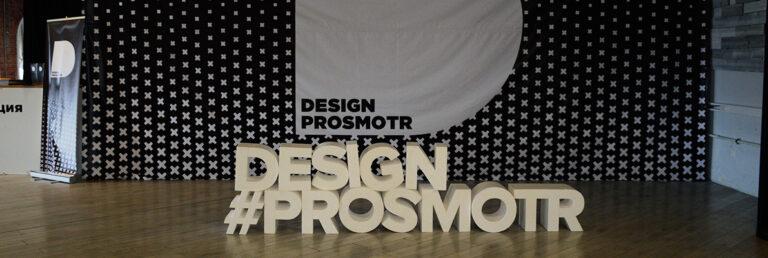 http://siasun.ru/wp-content/uploads/2017/04/designprosmotr-2017-01-768x258.jpg